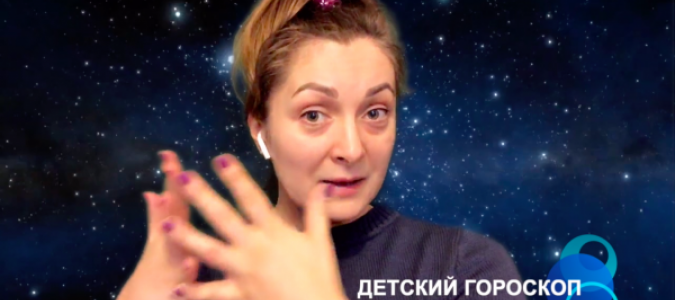 Детский гороскоп (Видео)
