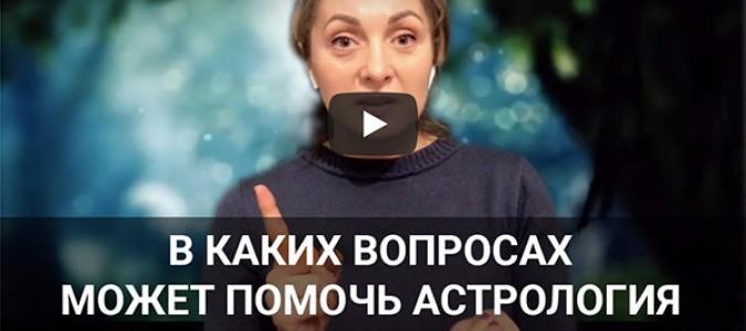 ПРАКТИЧЕСКАЯ АСТРОЛОГИЯ: Запускаю видео-блог